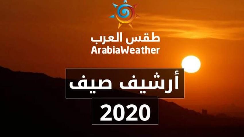 أرشيف صيف 2020... أحداث جوية استثنائية