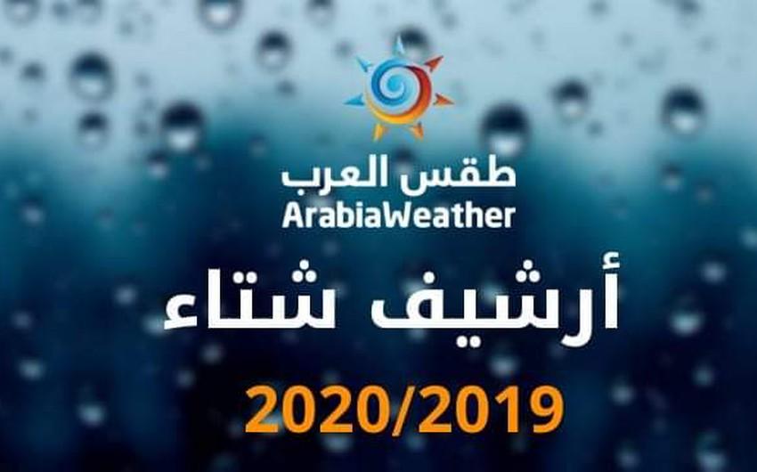 الأردن | أرشيف الحالات الجوية التي أثرت على المملكة خلال الموسم المطري 2020/2019