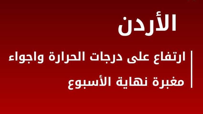 الأردن - نهاية الأسبوع | ارتفاع على درجات الحرارة وأجواء مغبرة على فترات