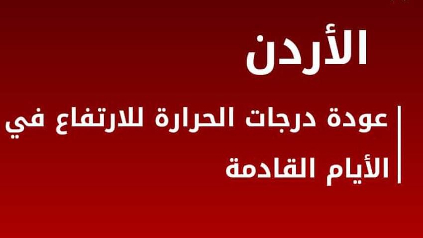 الأردن | عودة درجات الحرارة للارتفاع خلال ماتبقى من الأسبوع