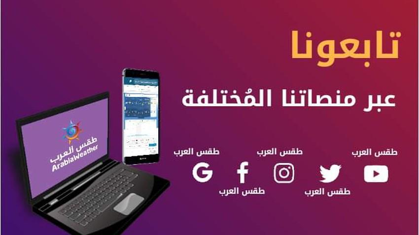 تعرف على منصات طقس العرب المُختلفة وتسجيل الدخول إليها بسهوله