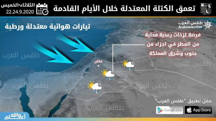 الأردن | تعمق الكتلة الهوائية المعتدلة خلال الأيام القادمة ومزيد من الإنخفاض على الحرارة