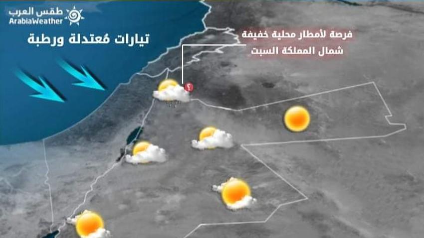 الأردن | انخفاض إضافي على درجات الحرارة نهاية الأسبوع وفرصة لأمطار محلية خفيفة في شمال المملكة