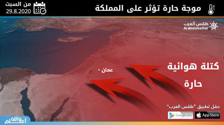 الأردن | طقس حار نسبي الجمعة وبدء تأثر المملكة بموجة حارة السبت