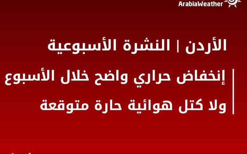 الأردن،النشرة الأسبوعية | انخفاض حراري واضح وكتلة هوائية معتدلة تؤثر على المملكة من الثلاثاء
