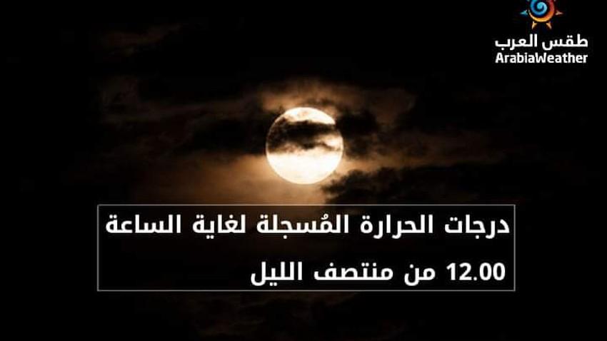 الأردن | درجات الحرارة المُسجلة لغاية الساعة 12.00 من منتصف الليل