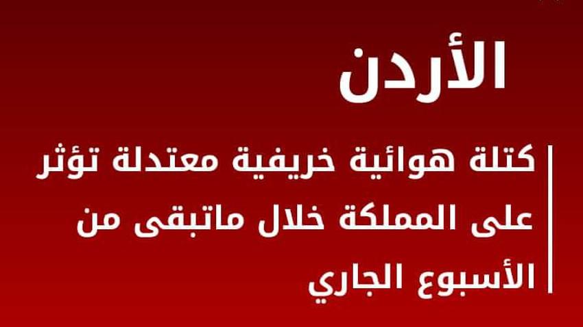 الأردن | كتلة هوائية خريفية معتدلة الحرارة تؤثر على المملكة خلال ماتبقى من الأسبوع الجاري