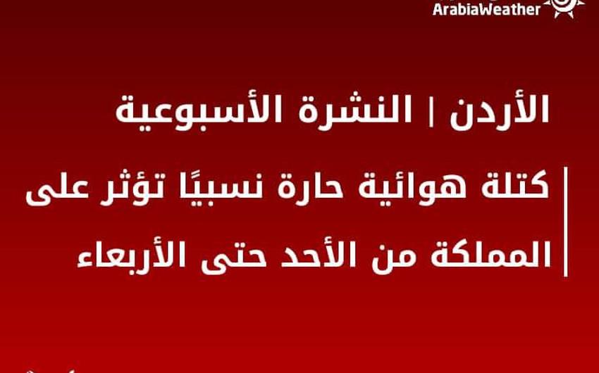 النشرة الأسبوعية للأردن | بعد أسبوع خريفي كتلة هوائية حارة نسبيًا تؤثر على المملكة من الأحد