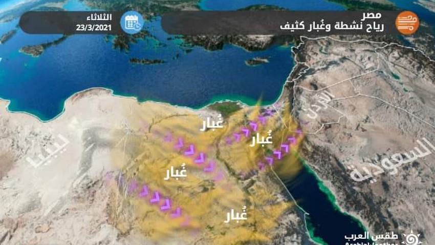 مصر | مُوجات غُبارية وعواصف رملية على مناطق واسعة من البلاد وتشمل القاهرة الثلاثاء