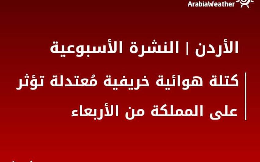النشرة الأسبوعية للأردن | انخفاض تدريجي على درجات الحرارة وكتلة هوائية خريفية معتدلة من الأربعاء