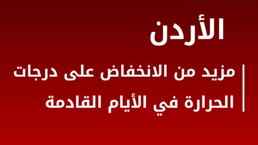 الأردن   مزيد من الانخفاض على درجات الحرارة خلال الأيام القادمة.كيف ستكون الأجواء ؟