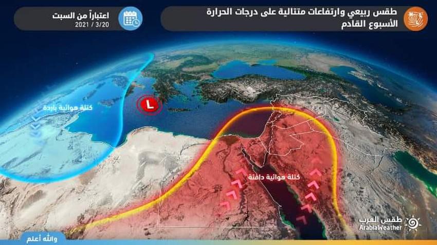 السبت | تزامناً مع الإعتدال الربيعي ارتفاع ملموس على الحرارة لتتجاوز الـ 20 مئوية في العاصمة عمان