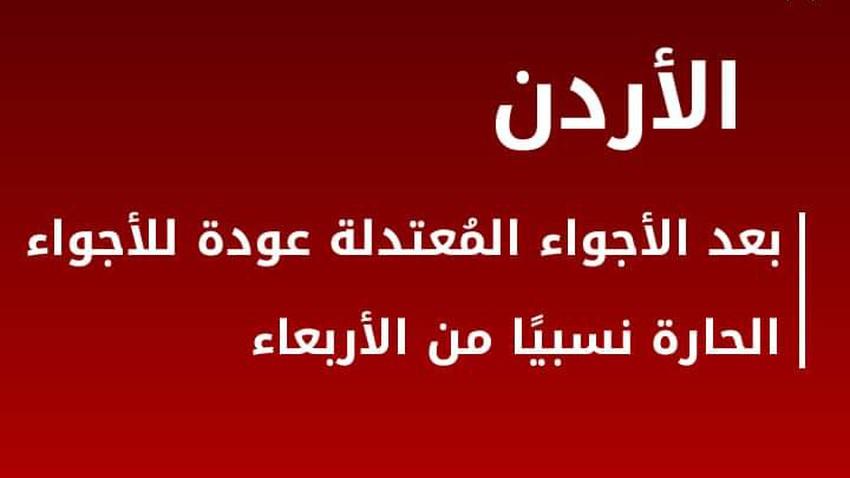 الأردن | بعد الأجواء المُعتدلة عودة الأجواء الحارة نسبيًا من الأربعاء،التفاصيل