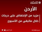 الأردن | مزيد من الإنخفاض على درجات الحرارة خلال ماتبقى من الأسبوع،التفاصيل