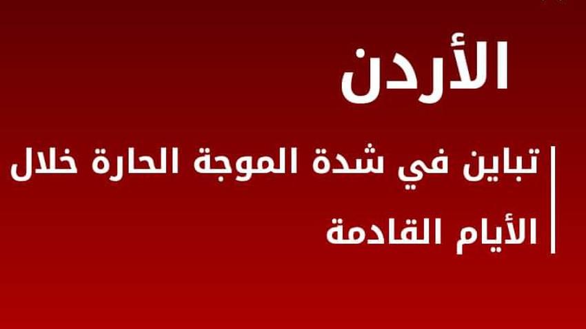 الأردن | تباين كبير في حدة الموجة الحارة خلال الأيام القادمة ، مع إستمرارها بقية الأسبوع
