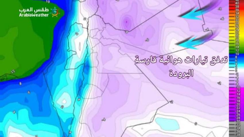 الأردن-تعمق الكتلة الهوائية القطبية قارسة البرودة وهبوط حاد على درجات الحرارة الليلة