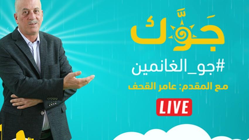 برنامج جوك | ربط مباشر مع الزميل محمد الشاكر