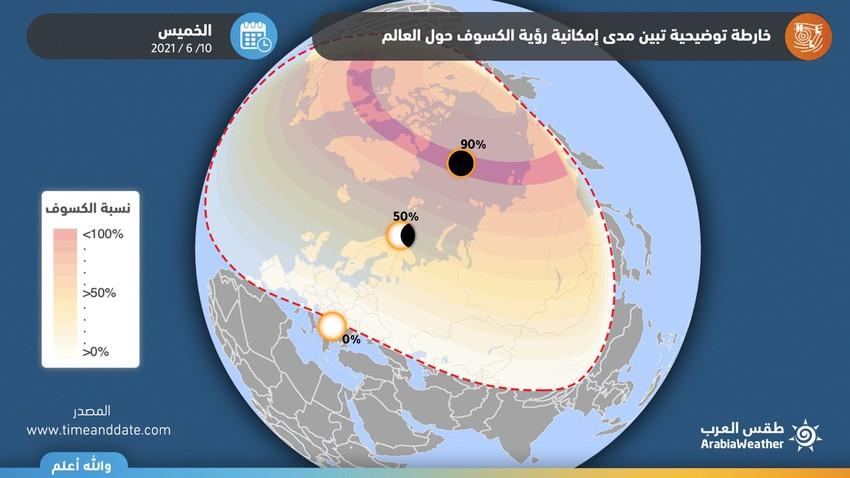كسوف الشمس | تفاصيل هامة وخرائط توضيحية حول الحدث النادر يوم الخميس المقبل