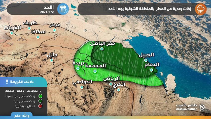 السعودية | أمطار رعدية محتملة في الدمام وحفر الباطن يوم الأحد .. تفاصيل