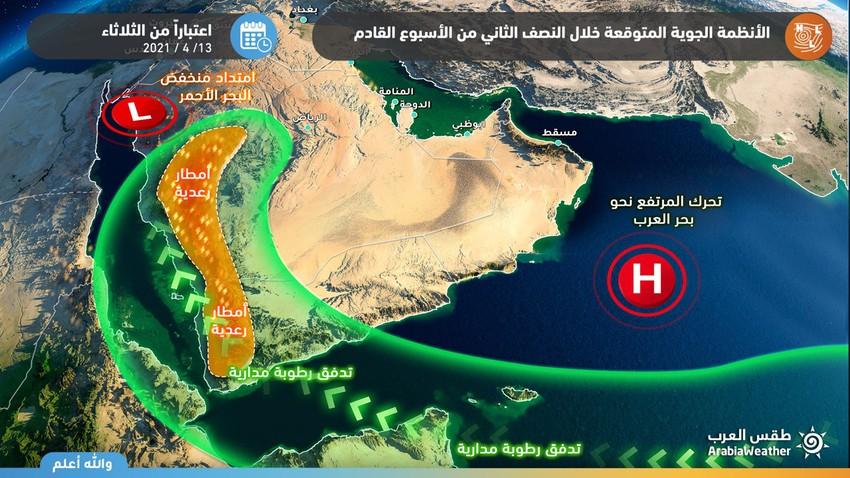 Important | Détails préliminaires sur la situation pluvieuse prévue au cours de la première semaine du Ramadan