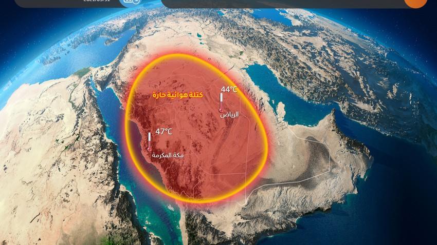 الرياض | طقس حار ومرهق والحرارة بحدود 45 درجة مئوية الأيام القادمة
