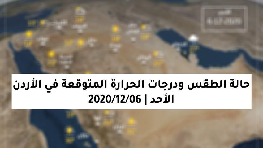 السعودية | حالة الطقس ودرجات الحرارة المتوقعة يوم الأحد 6/12/2020