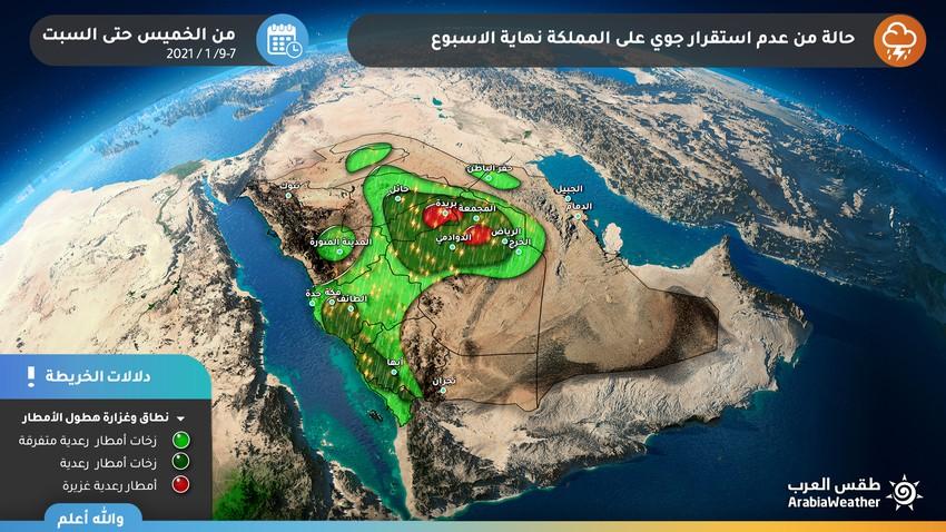 السعودية | تحسن فرص هطول الامطار على الرياض خلال عطلة نهاية الأسبوع