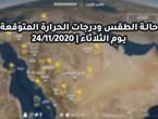 السعودية | حالة الطقس ودرجات الحرارة المتوقعة يوم الثلاثاء 24/11/2020