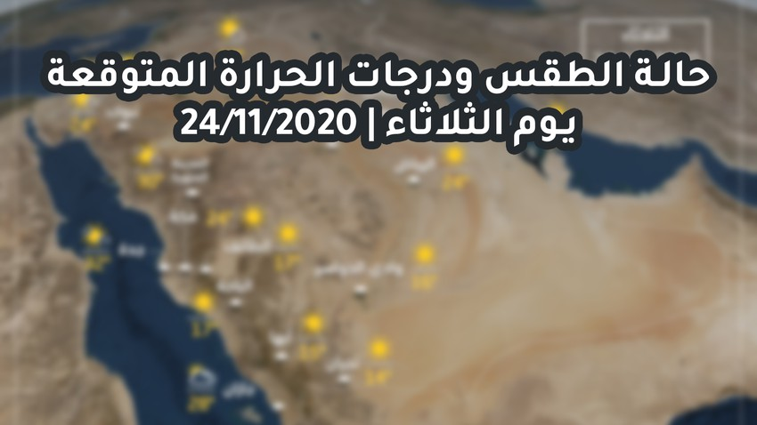Saudi Arabia | Weather forecast and temperatures expected on Tuesday 11/24/2020