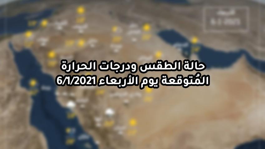 السعودية || فرصة لزخات رعدية محلية الطابع والشدة على أجزاء متفرقة من المملكة الأربعاء - تفاصيل