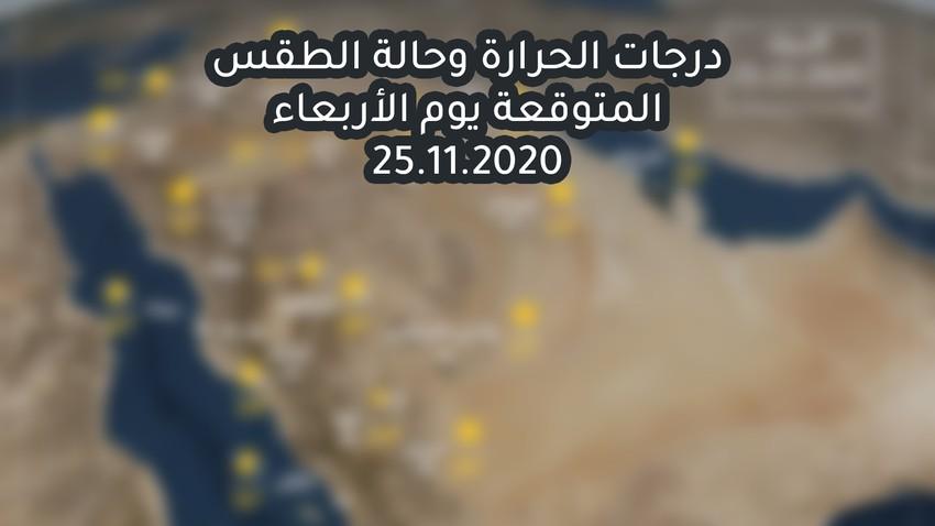 السعودية | حالة الطقس ودرجات الحرارة المتوقعة يوم الأربعاء 25/11/2020