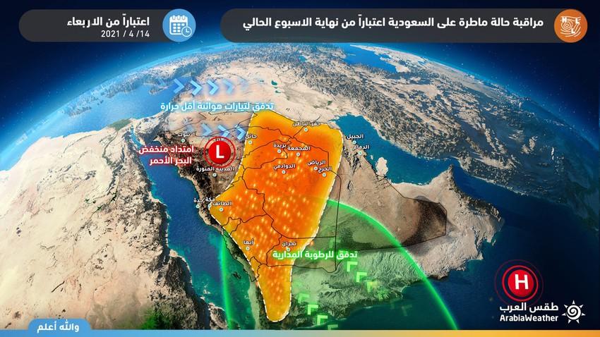 تحت المراقبة | حالة جوية ماطرة واسعة التأثير على السعودية اعتبارا من نهاية الأسبوع