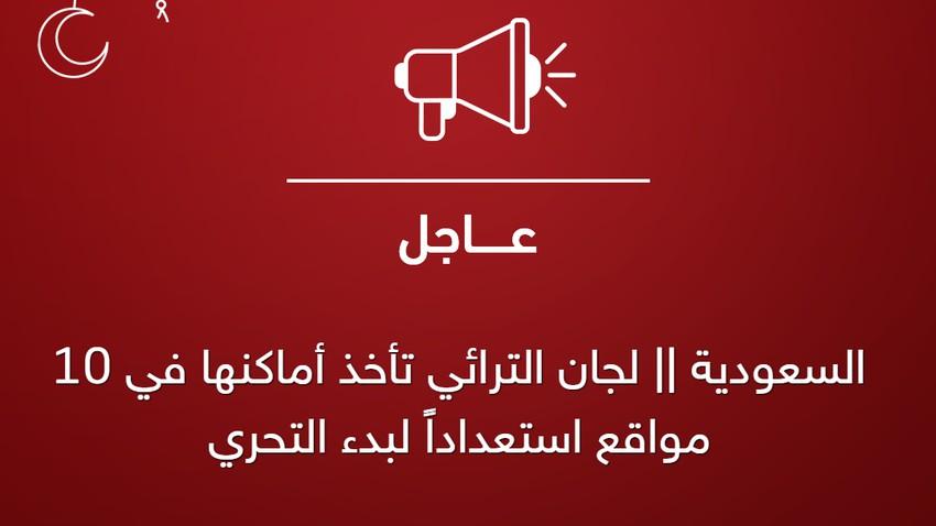عاجل/السعودية || لجان الترائي تأخذ أماكنها في 10 مواقع استعدادا لبدء التحري