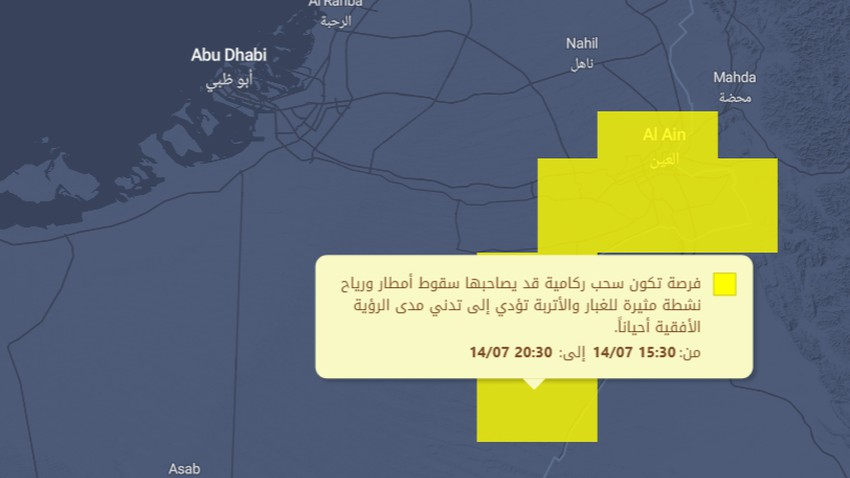 عاجل - الامارات   المركز الوطني للأرصاد يحذر من تقلبات جوية على العين وبعض المناطق الساعات القادمة