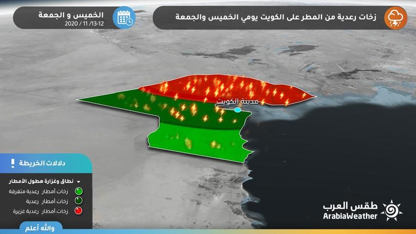 الكويت | طقس غير مستقر وفرصة للامطار الغزيرة وزخات البرد اعتباراً من مساء الأربعاء