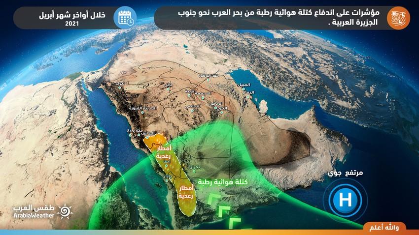 هام | رطوبة مدارية تتدفق نحو المملكة وتصاعد تدريجي في شدة الأمطار في أواخر أبريل