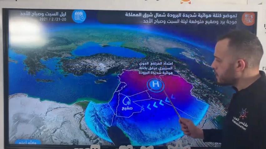 محمد الشاكر   تيارات غربية رطبة وأمطار وثلوج غير مؤثرة الجمعه في هذه المناطق