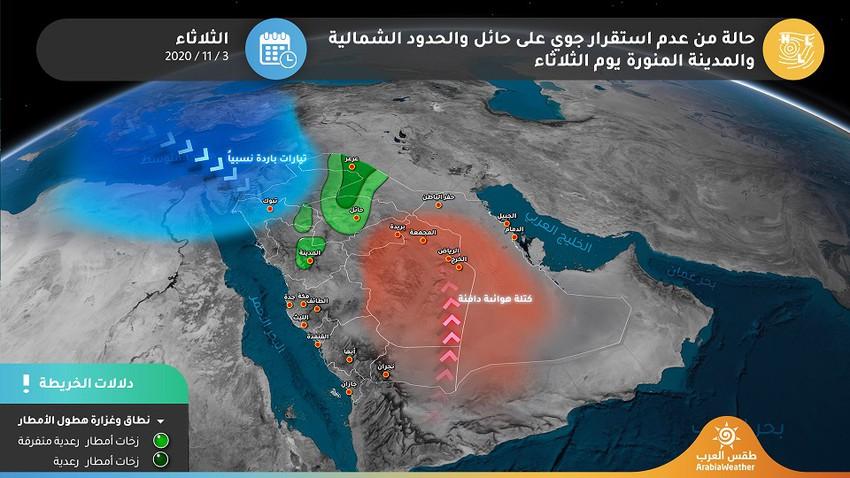 السعودية | تفاصيل حالة عدم الإستقرار والمناطق المشمولة بتوقعات الأمطار ليوم الثلاثاء
