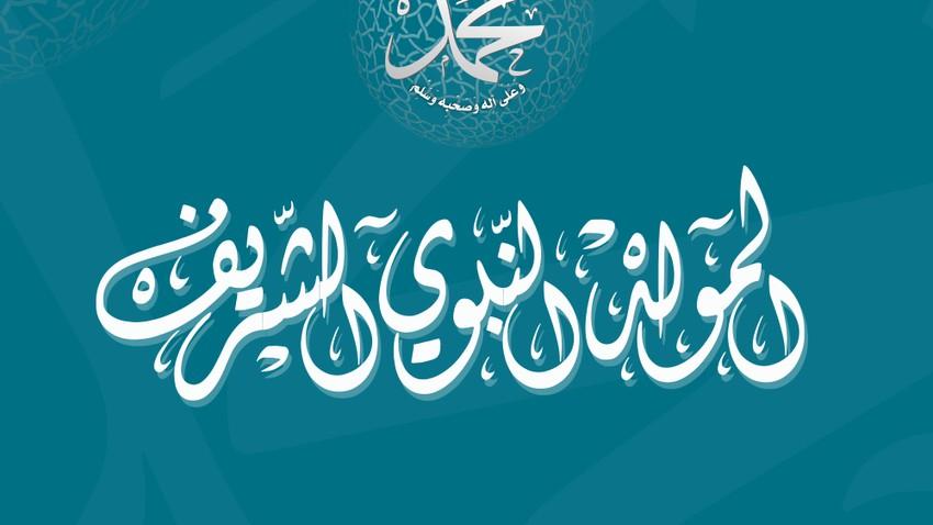 الأردن   عُطلة رسمية الخميس المقبل بمناسبة ذكرى المولد النبوي الشريف