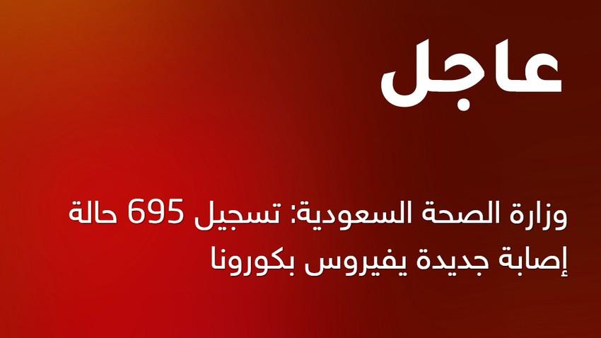 وزارة الصحة السعودية: تسجيل 695 حالة إصابة جديدة يفيروس بكورونا