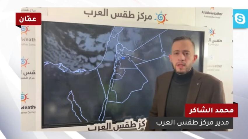 الأردن : اخر تطورات الكتلة الهوائية الباردة التي تؤثر على المملكة - بالفيديو