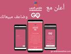 أعلن مع طقس العرب GO وضاعف مبيعاتك،للمزيد من التفاصيل..