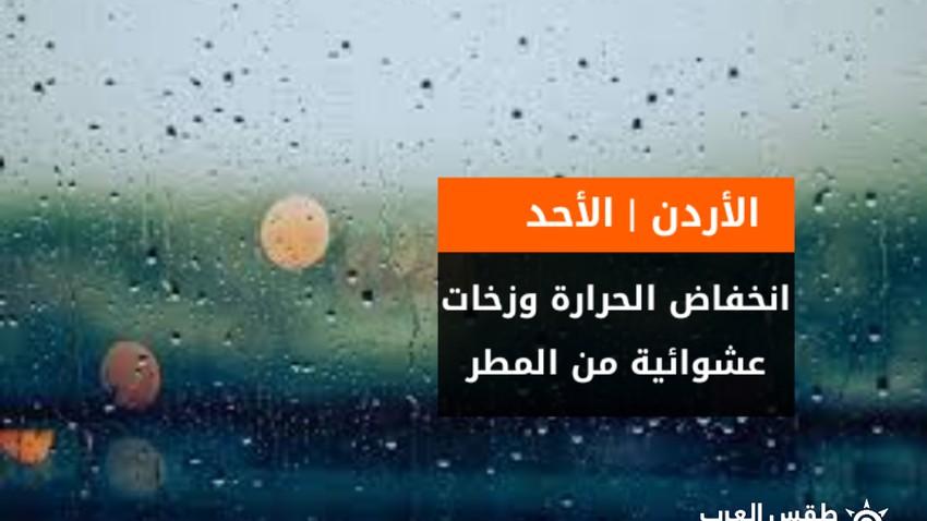 الأحد | استمرار حالة من عدم الاستقرار الجوي بالتزامن مع انخفاض الحرارة وهبوب الرياح الشرقية