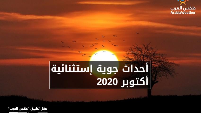 أحداث جوية إستثنائية وغير معتادة شهدتها المملكة والمنطقة في أكتوبر 2020