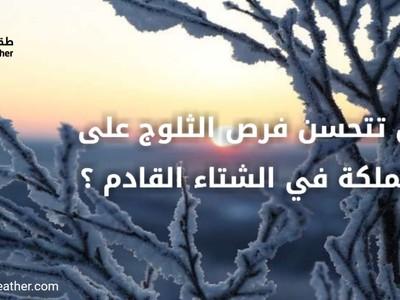الأردن | بعد انقطاع دام خمس سنوات،هل تتحسن فرص تساقط الثلوج في المملكة الشتاء القادم ؟