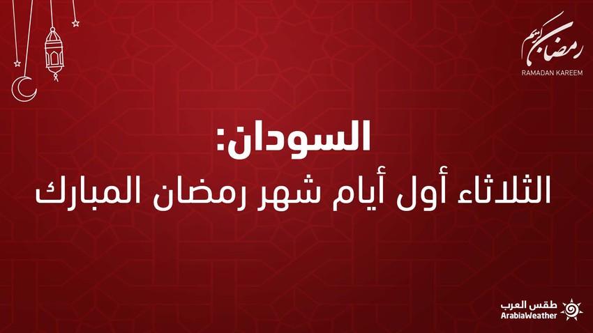السودان | غداً الثلاثاء أول أيام شهر رمضان