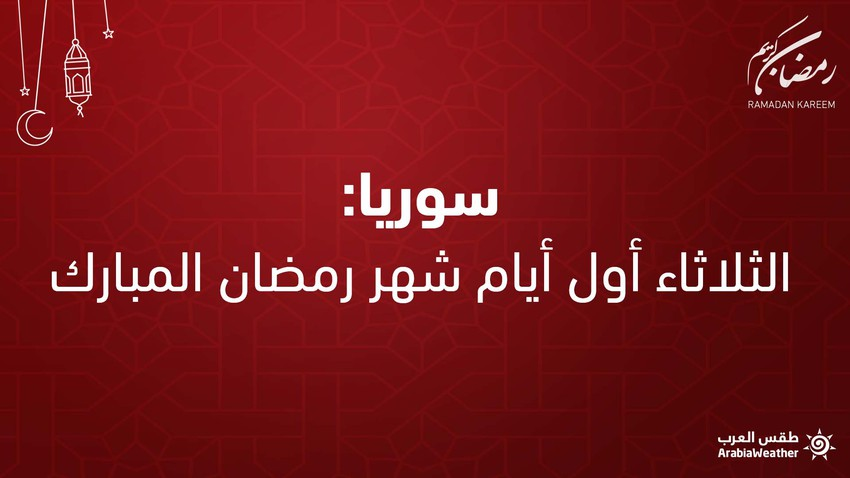 سوريا | غداً الثلاثاء أول أيام شهر رمضان