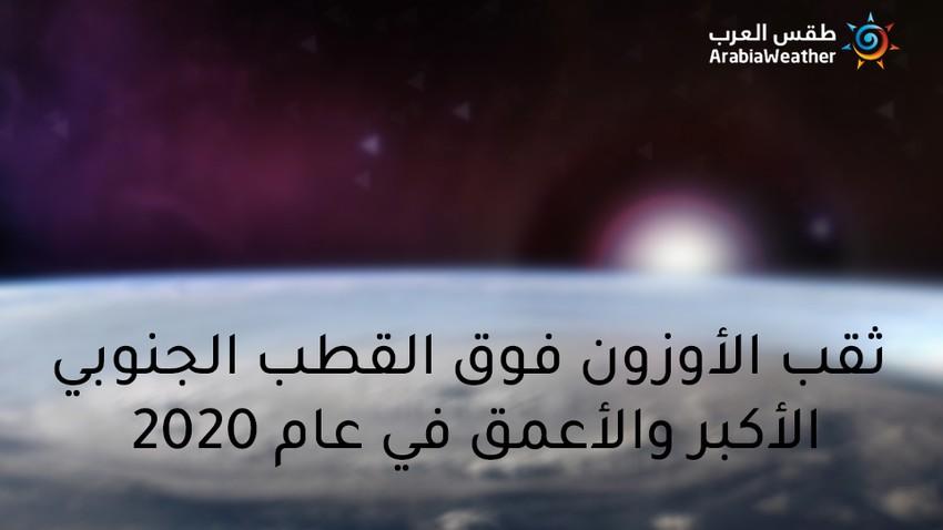 ثقب الأوزون فوق القطب الجنوبي الأكبر والأعمق في عام 2020