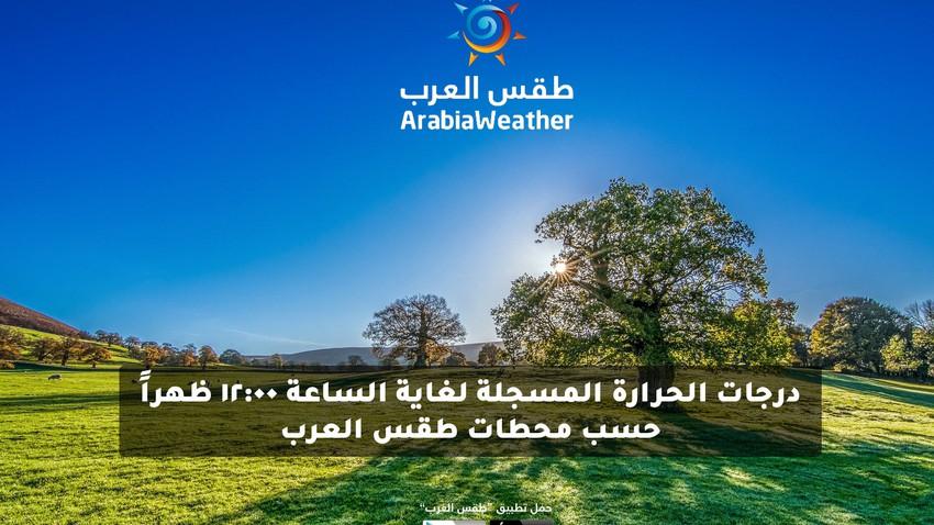درجات الحرارة المسلجة لغاية الساعة 12:00 ظهراً حسب محطات طقس العرب