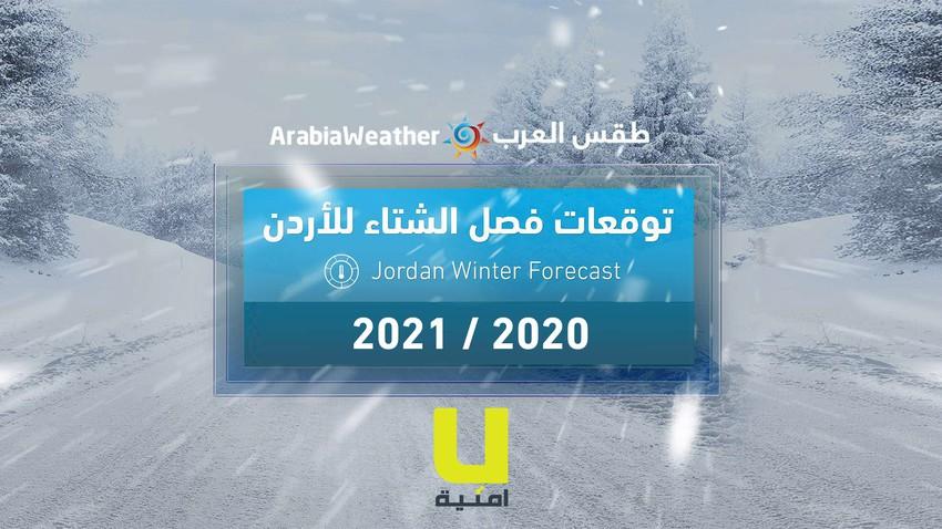 الأردن | بث مباشر: ماذا يحمل لنا فصل الشتاء 2020/2021